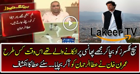 Imran Khan has Saved Me From Hanging - Atta ur Rehman