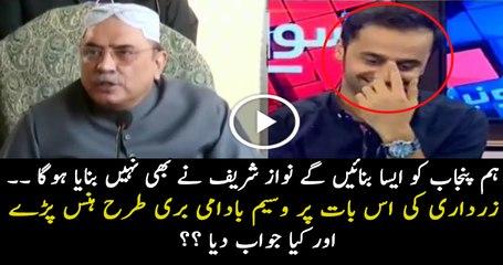 Waseem Badami Started Laughing On Asif Zardari s statement
