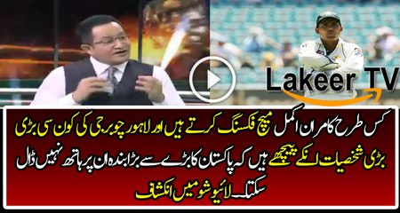 Kamran Akmal is Doing Match Fixing - Samaa Revealed