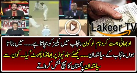 Big Names From Politics in Punjab are Involved in Match Fixing