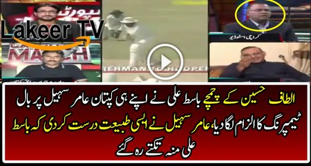 Aamir Sohail Shut the Mouth of Basit Ali