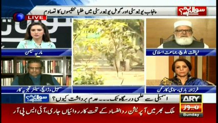 Issue of student unions discussed in Maria Memon's show