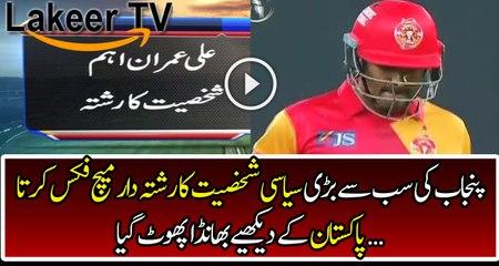 Ali Imran Biggest Match Fixer in Lahore