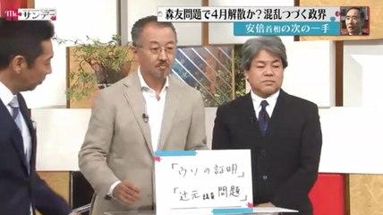 【正論】元TBS山口記者「辻元清美もなかったこと証明しなさいよ」と地...