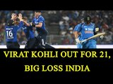 India vs England 2nd T20 : Virat Kohli dismissed at 21 | Oneindia News