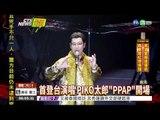 PIKO太郎唱PPAP 900粉絲嗨跳