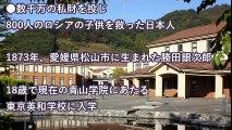 海外 感動 「日本だけが最後の希望だった」90年間秘められてきた感動の歴史 日本とロシアの「歴史的な絆」【海外が仰天する日本の力】