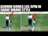 R Ashwin bowls leg spin in Shane Warne style   Oneindia News