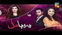Yeh Raha Dil | Episode 8 | Promo | Full HD Video | Hum TV Drama | 27 March 2017