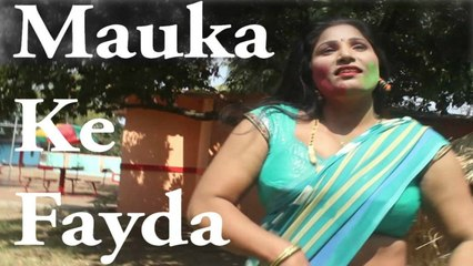 Mauke Ka Fayda | Bhojpuri Songs