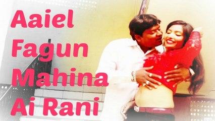 Aaiel Fagun Mahina Ai Rani
