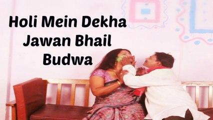 Holi Mein Dekha Jawan Bhail Bhudwa