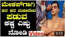 Hara Hara Mahadeva Kannada Serial Vinay Gowda Getting Makeup - YouTube