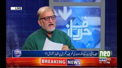 Is any different in Hate speech law and Blasphemy Law? Orya Maqbool Jan Analysis
