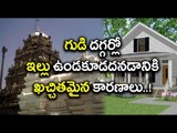 Why People Should Not Prefer Houses Near To Temples ? - Oneindia Telugu