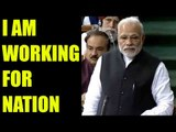 PM Modi in Lok Sabha : Work for the nation, not to appease anyone, Watch Video | Oneindia News