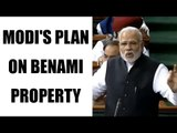 PM Modi in Lok Sabha : Reveals his plan to curb 'Benami Property' , Watch Video | Oneindia News