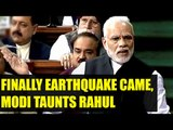PM Modi in Lok Sabha : Finally earthquake came, take a jibe a Rahul Gandhi | Oneindia News