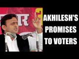UP Elections 2017: Akhilesh Yadav promises voters maximum pension cover:Watch video Oneindia News