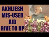 PM Modi in Meerut : Akhilesh Yadav mis-used money allotted by center | Oneindia News