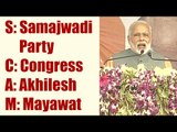 PM Modi in Meerut : SCAM means Samajwadi Party, Congress, Akhilesh, Mayawati | Oneindia News