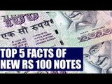 RBI to introduce new Rs 100 note, Here's top 5 facts | Oneindia News