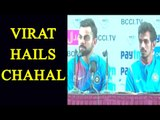 Virat Kohli hails Chahal after T20 series win against England |Oneindia News