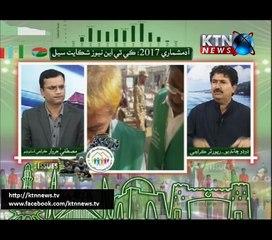 Shikayati Cell- Mustafa Jarwar- 28th March 2017