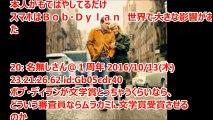 【ノーベル賞 日本の反応】ノーベル文学賞にボブ・ディランさん なぜ?【大和魂+α】