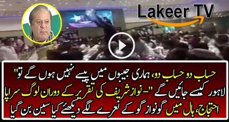 Go nawaz Go During the Speech of Nawaz Sharif