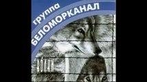 Belomorkanal - (Blatnoi Music) Winzig (Chanson)