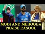 Parvez Rasool selected for India T20I, PM Modi, Mehbooba Mufti hails cricketer | Oneindia News