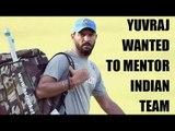 Yuvraj Singh wanted to mentor Indian team: MSK Prasad | Oneindia News