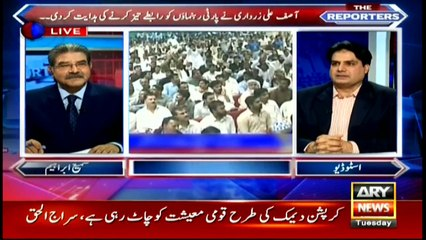 The Reporters 28th March 2017
