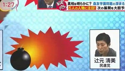 フジテレビ、辻元清美の生コン問題と嘘を報道しだす→反日・有馬記者が...