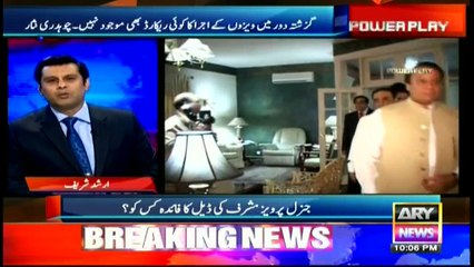 Power Play 28th March 2017