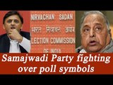 UP Elections 2017: Samajwadi Party fighting over selecting poll symbol, options given by EC|Oneindia