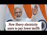 Modi government's new power plan: Heavy electricity users will now pay lower tariffs|Oneindia News