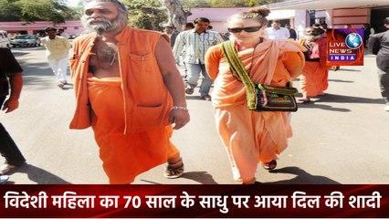 Latest News India Today     विदेशी महिला का 70 साल के साधु पर आया दिल शादी करने कोर्ट पहुंचा कपल    Live News INDIA