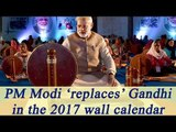 PM Modi replaces Mahatma Gandhi in Khadi Udyog stationery, workers to protest|Oneindia News
