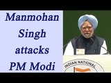 Manmohan Singh attacks PM Modi, says propaganda of national income going up is hollow |Oneindia News