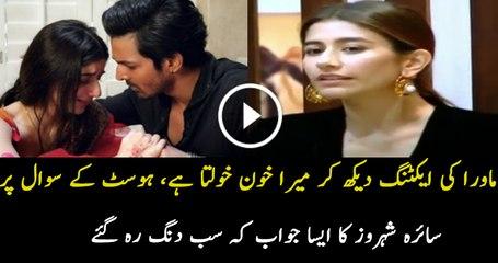Mawra Ki Acting Dekh Kar Mera Khoon Kholta Hai -- Syra Shehroz - Tune.pk