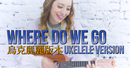 【Lara梁心頤 X Meitone】Where Do We Go (Ukelele Video 烏克麗麗版本)
