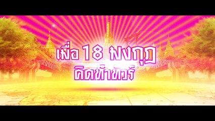 ตัวอย่าง Thailand Only ไทยแลนด์โอนลี่ เมืองไทยอะไรก็ได้