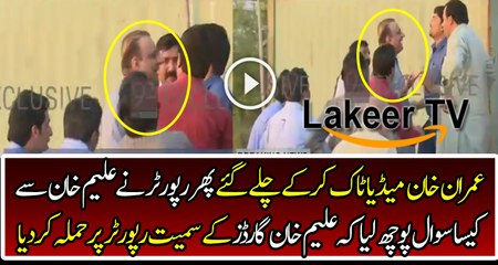 Fight of Abdul Aleem Khan With Reporter