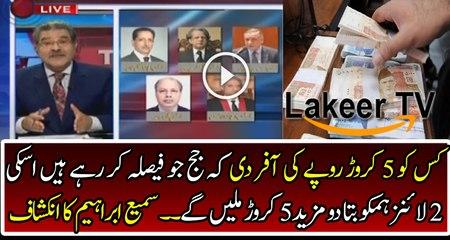 Sami Ibrahim is Telling the 5 Croor Bribe Story on Panama Case