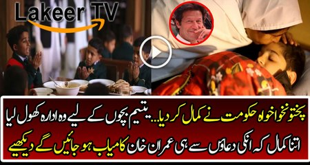 KPK Government did Great Job For Orphan Children