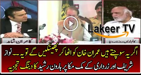 Haroon Rasheed is Crushing Nawaz Sharif and Zardari for Muk Muka