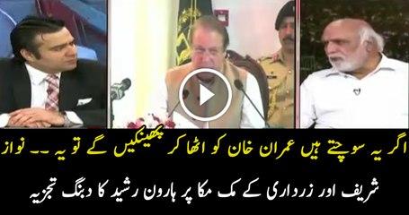 Haroon Rasheed Analysis On Nawaz & Zardari Friendly Opposition