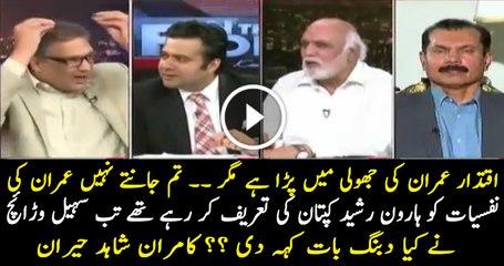 Haroon Rasheed and Sohail Warraich Praising Kaptaan